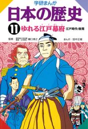 日本の歴史11 ゆれる江戸幕府