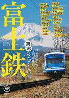 富士鉄世界遺産・富士山と列車を撮る週末ぶらり旅