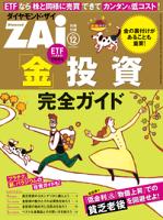 「金」投資完全ガイドダイヤモンドZai2014年12月号別冊付録
