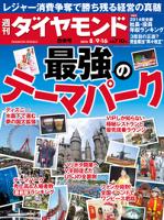 週刊ダイヤモンド14年8月16日号