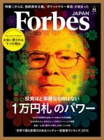 ForbesJapan2015年8月号