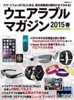 ウエアラブルマガジン2015春(日経BPNextICT選書)