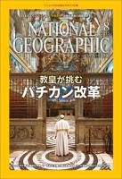 ナショナルジオグラフィック日本版2015年8月号[雑誌]