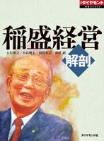 解剖稲盛経営週刊ダイヤモンド第一特集