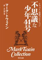 トウェイン完訳コレクション不思議な少年44号
