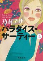 パラダイス・サーティー(上)(新潮文庫)