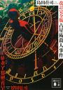 占星術殺人事件 改訂完全版-【電子書籍】