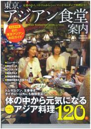 東京アジアン食堂案内 2013