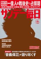 サンデー毎日2015年1/18号[雑誌]