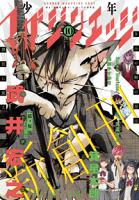 少年マガジンエッジ2015年10月号[2015年9月17日発売]