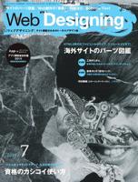 WebDesigning2014年7月号2014年7月号