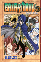 FAIRYTAIL43巻