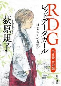 RDG レッドデータガール 全6冊合本版