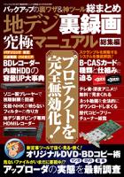 地デジ裏録画究極マニュアル総集編三才ムックvol.795