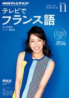 NHKテレビテレビでフランス語2014年11月号