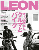 LEON2014年09月号オヤジの青春はクルマとバイク