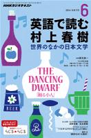 NHKラジオ英語で読む村上春樹世界のなかの日本文学2014年6月号