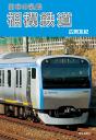 日本の私鉄 相模鉄道-【電子書籍】