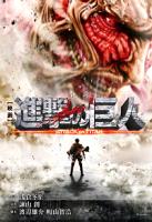 小説映画『進撃の巨人ATTACKONTITAN』