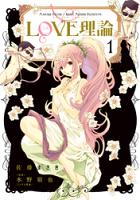 LOVE理論(1)