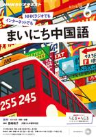 NHKラジオまいにち中国語2015年6月号