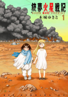 銃夢火星戦記1巻