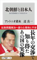 北朝鮮と日本人金正恩体制とどう向き合うか