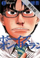 【期間限定無料お試し版】ボーイズ・オン・ザ・ラン(1)