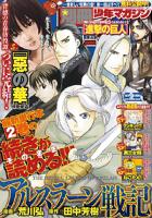 別冊少年マガジン2014年6月号[2014年5月9日発売]1巻