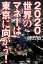 2020世界のマネーは東京に向かう!-【電子書籍】