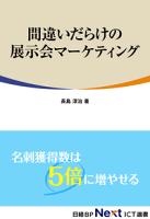 間違いだらけの展示会マーケティング(日経BPNextICT選書)