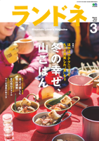 ランドネ2015年3月号No.61