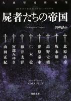 書き下ろし日本SFコレクションNOVA+屍者たちの帝国