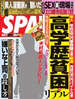 SPA!2015年4月14日・4月21日合併号2015年4月14日・4月21日合併号