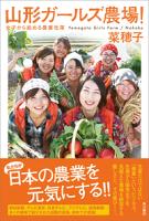 山形ガールズ農場!女子から始める農業改革