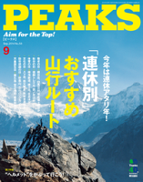 PEAKS2014年9月号No.58