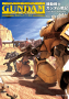 機動戦士ガンダム戦記LostWarChronicles(2)