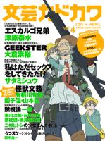 文芸カドカワ2015年4月号