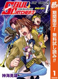 SOULCATCHER(S)【期間限定無料】1
