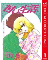 甘い生活 カラー版 呪いのコルセット編