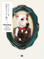 ほめられデザイン事典写真レタッチ・加工Photoshop