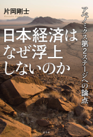 日本経済はなぜ浮上しないのかアベノミクス第2ステージへの論点