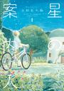 星の案内人 1巻【電子書籍】[ 上村五十鈴 ]