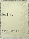 Reality-【電子書籍】