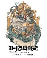 ロードス島戦記ファリスの聖女電子版(上)