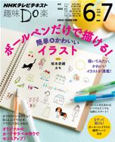 NHK趣味Do楽(月)ボールペンだけで描ける!簡単&かわいいイラスト2014年6月~7月
