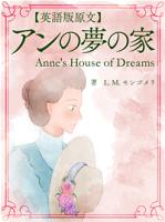 【英語版原文】アンの夢の家/Anne'sHouseofDreams