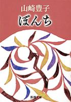 ぼんち(新潮文庫)