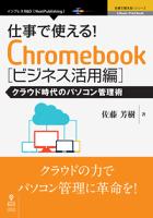 仕事で使える!Chromebookビジネス活用編クラウド時代のパソコン管理術