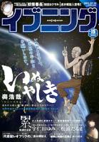 イブニング2015年15号[2015年7月14日発売]1巻